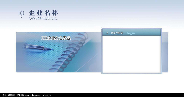 企业办公系统登录界面设计图片