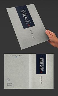 企业封面方案设计