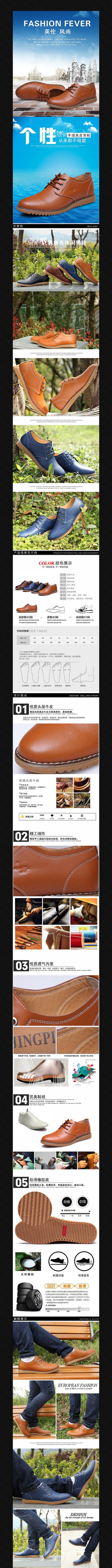 淘宝男鞋详情页psd模板