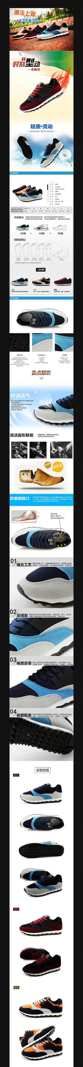 淘宝男鞋详情页细节描述模板