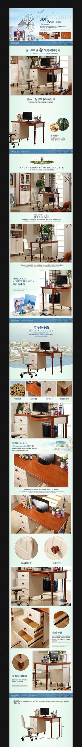 淘宝天猫家具描述图