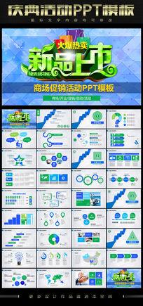 新品上市促销方案PPT模板