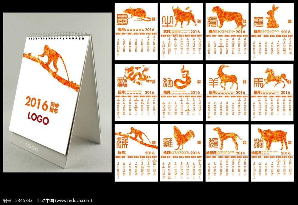 年历设计 中国风 年历表 日历 万年历 台历素材 2016年农历 黄历 猴年