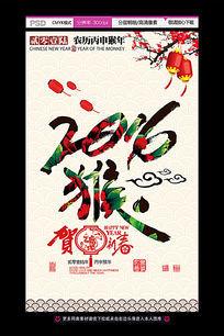 2016猴年促销宣传海报设计