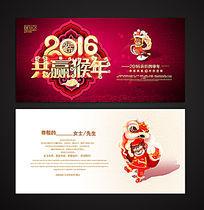 2016猴年明信片