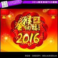2016金猴纳福字体设计