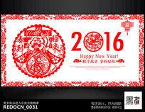 创意剪纸2016猴年春节背景展板