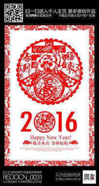创意剪纸2016猴年春节海报展板设计