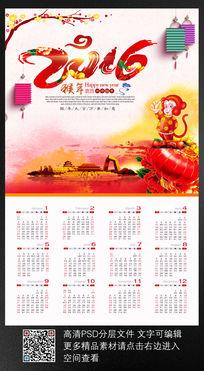 创意水彩风2016猴年日历挂历设计素材