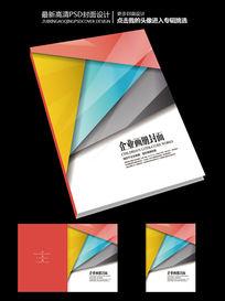 多彩现代企业画册封面设计