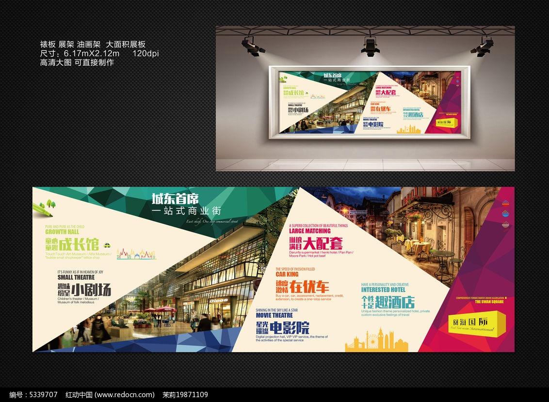 原创设计稿 海报设计/宣传单/广告牌 房地产广告 房地产商业裱板展板图片