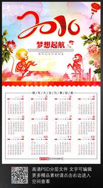 富贵牡丹花2016猴年日历挂历设计素材