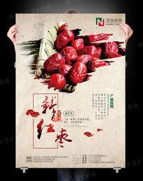 复古中国风养生新疆红枣海报设计