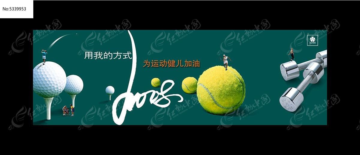 哑铃运动会海报设计 高尔夫图片