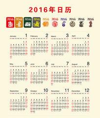 高清简约日历2016猴年