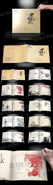 古典中国风画册模板