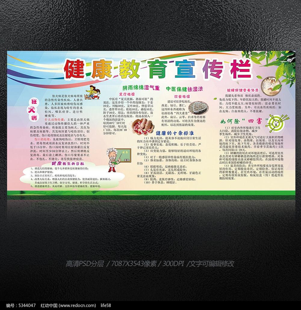 幼儿园冬季健康教育宣传栏