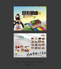 健康营养糕点宣传彩页