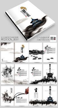 精美大气中国风水墨宣传画册模板设计