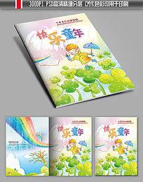 快乐童年儿童成长教育画册封面设计