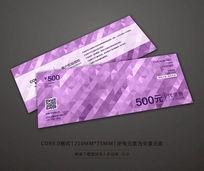 浪漫紫色代金券设计