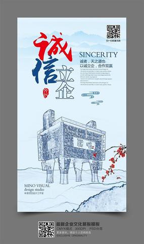 蓝色大气诚信立企企业文化展板设计