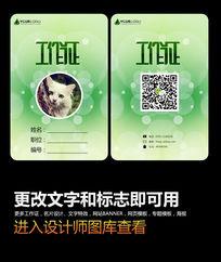 绿色清新淡雅工作证psd设计模板下载