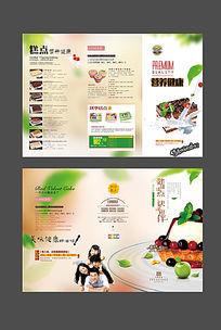 绿色营养健康蛋糕折页模版
