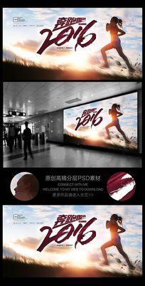 女性健身奔跑吧2016运动海报