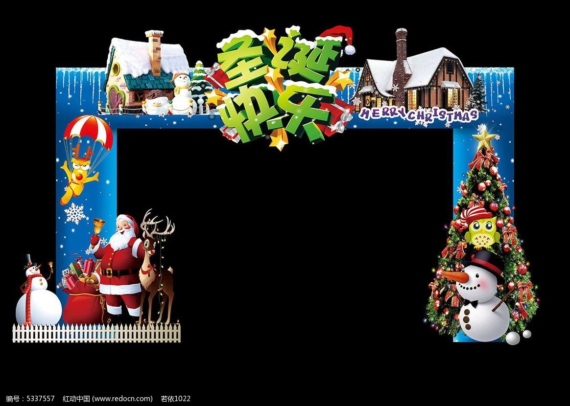圣诞节快乐 蓝色创意门头 造形个性门头 创意造型门头 圣诞快乐 造型图片