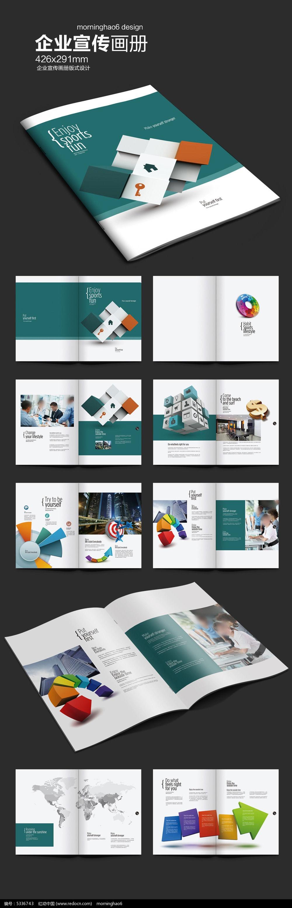 时尚元素企业画册版式设计_画册设计/书籍/菜谱图片图片