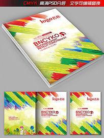 水彩画笔创意时尚企业画册封面设计