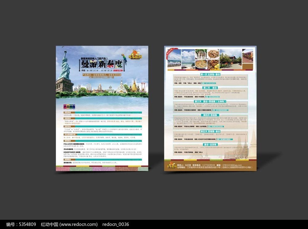 泰国旅游行程宣传彩页模版