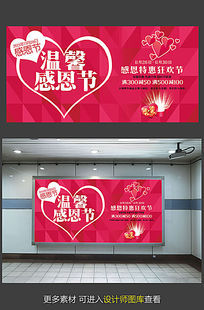 温馨感恩节海报模板