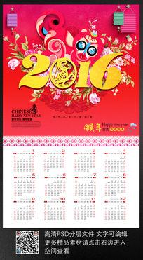 中国风2016猴年日历设计素材