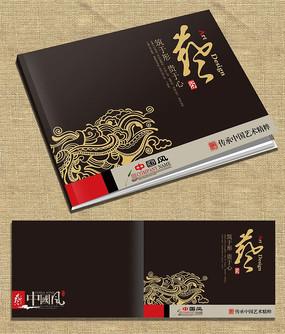 中国风黑色高档画册封面
