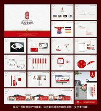 中国风中式地产VI系统