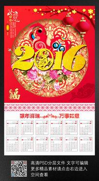 中国剪纸2016猴年日历挂历设计素材