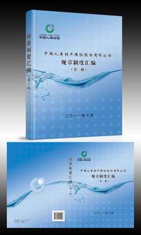 中国人寿保险规章制度汇编封面设计