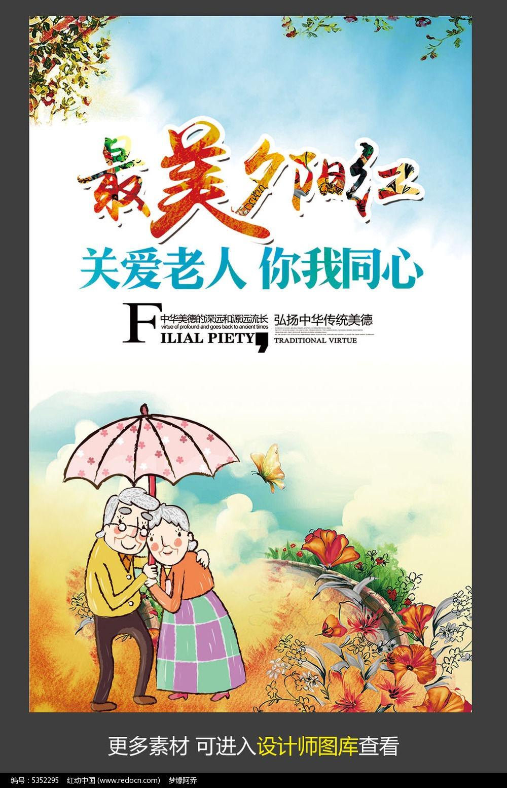 最美夕阳红关爱老人公益活动海报模板PSD素材下载 编号5352295 红图片
