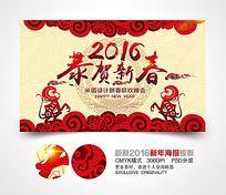 2016恭贺新春晚会背景膜板