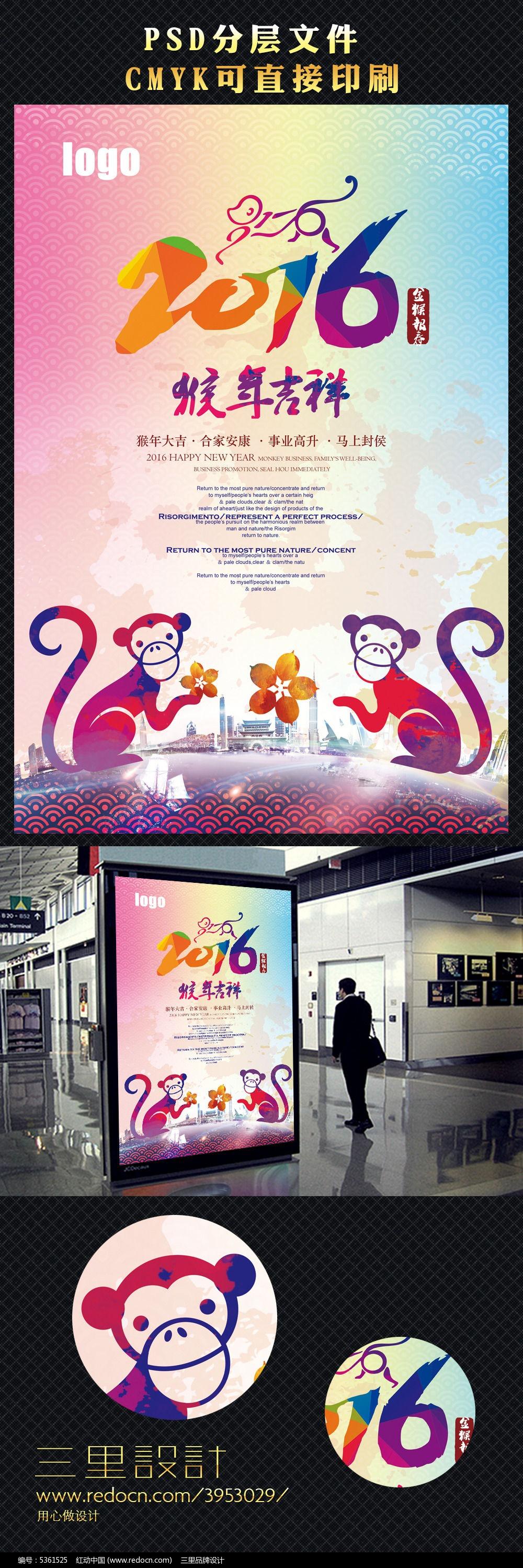 2016猴年吉祥海報設計