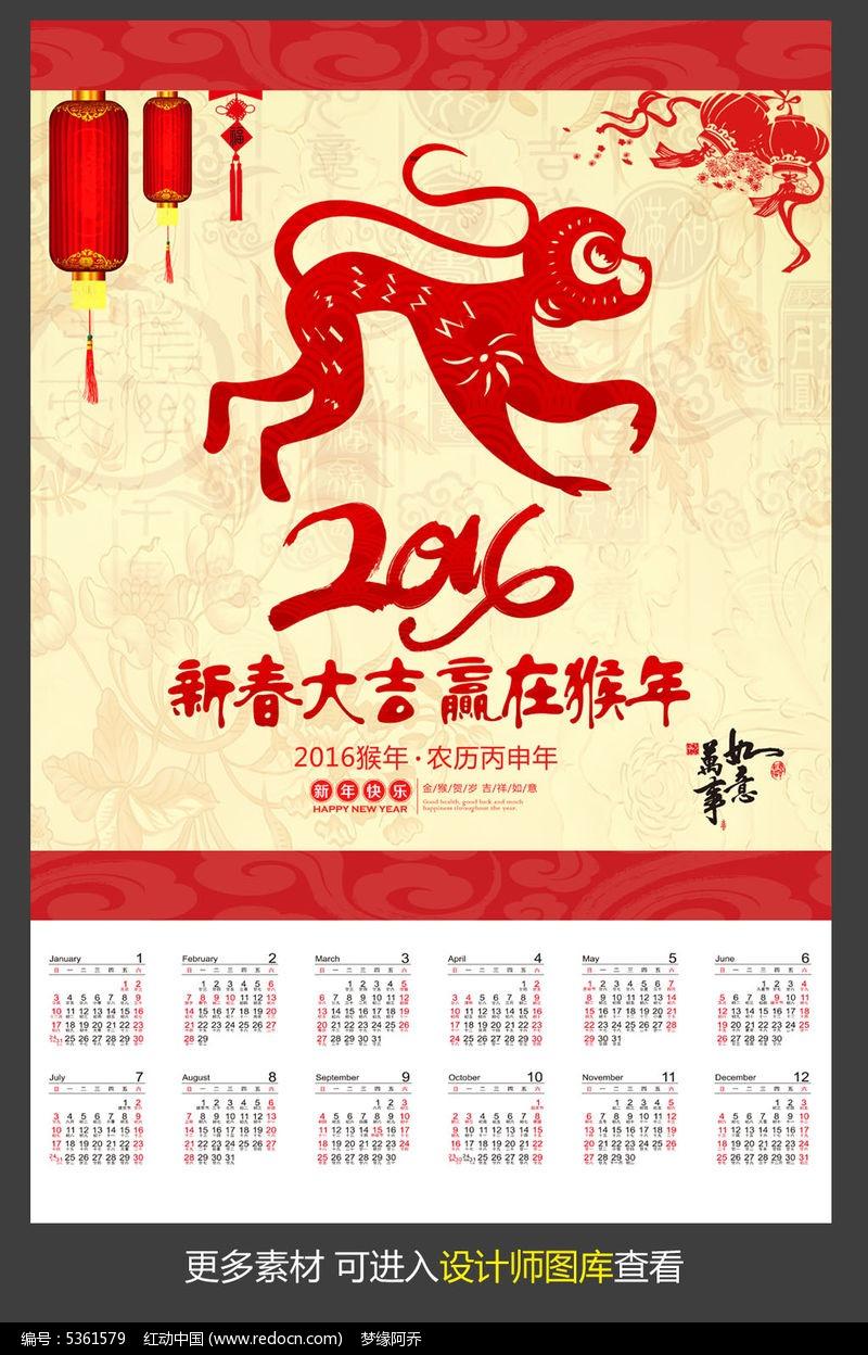 2016猴年新春大吉挂历模板图片