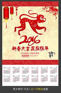 2016猴年新春大吉挂历模板