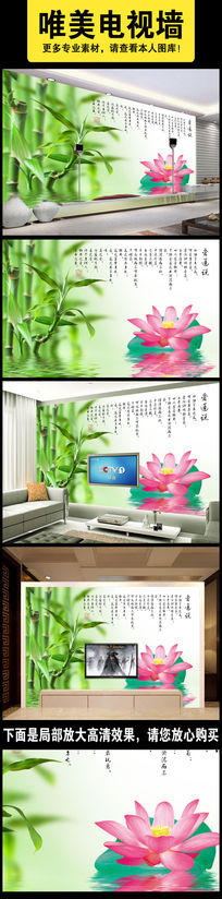 3D幽静绿竹子荷花电视背景墙