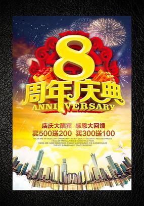 8周年庆海报设计