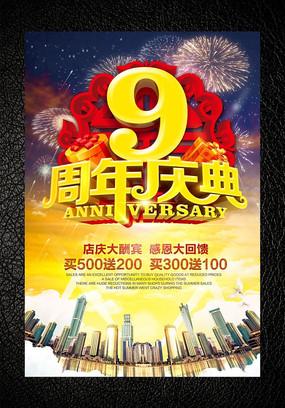 9周年庆海报设计