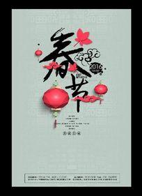 创意简约中国风新年海报设计