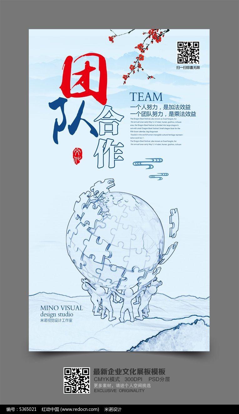 大气团队合作企业文化展板图片
