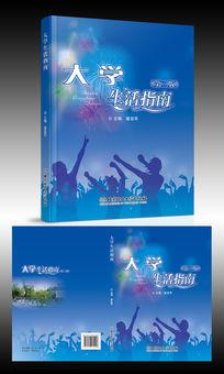 大学生活指南书籍画册封面设计